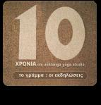 10 ΧΡΟΝΙΑ